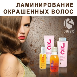 Набор для ламинирования окрашенных волос Barex
