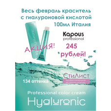 "Kapous ""Hyaluronic"" Крем-краска для волос с гиалуроновой кислотой 100мл Италия"