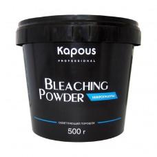 Обесцвечивающая пудра BLEACHING POWDER в микрогранулах, 500 гр. Kapous