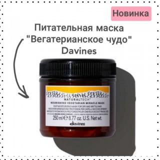 """Питательная маска """"Вегатарианское чудо"""" 250мл Италия Davines"""