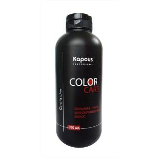 Бальзам для окрашенных волос Color Care 350 мл Kapous